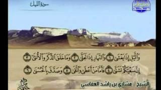 المصحف الكامل 30 للشيخ مشاري بن راشد العفاسي حفظه الله
