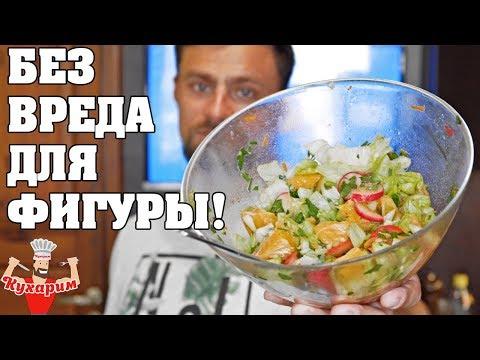 ЛЕТНИЙ САЛАТ БЕЗ ВРЕДА ДЛЯ ФИГУРЫ - DomaVideo.Ru