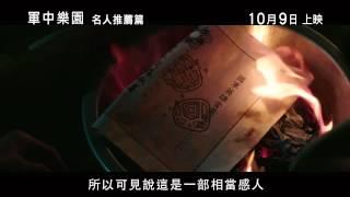 《軍中樂園》(Paradise In Service)名人推薦 2014年10月9日香港上映