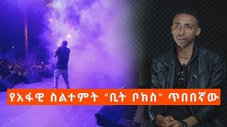 """ቢት ቦክስ"" አፋዊ ስልተምት ተጫዋቹ ኢትዮጵያዊ ኢቢኤስ አዲስ ነገር EBS What's New April 5, 2019"