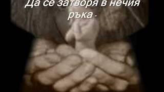 Leonard Cohen - Предел (Мариана Дончева) video