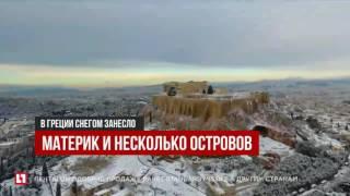 Антициклон принес из Сибири в Грецию сильные снегопады и морозы