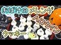 おばけのメレンゲクッキー レシピ(Meringue Ghost Recipe)【パンダワンタン】