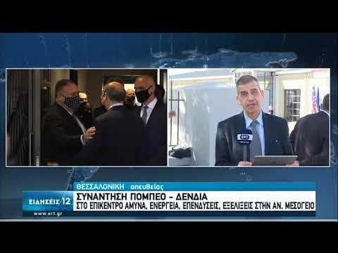 Επίσκεψη Πομπέο | Το κοινό ανανκοινωθέν ΥΠ.ΕΞ. Ελλάδας – ΗΠΑ | 28/09/2020 | ΕΡΤ