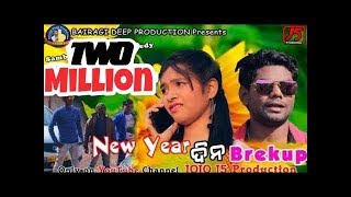 Video New Year dina Breakup (Jogesh JOJO) II Sambalpuri Comedy II JOJO J5 Production MP3, 3GP, MP4, WEBM, AVI, FLV Januari 2019