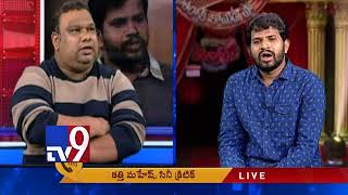 Video Hyper Aadi is a cheap comedian || Kathi Mahesh - TV9 Trending MP3, 3GP, MP4, WEBM, AVI, FLV September 2018