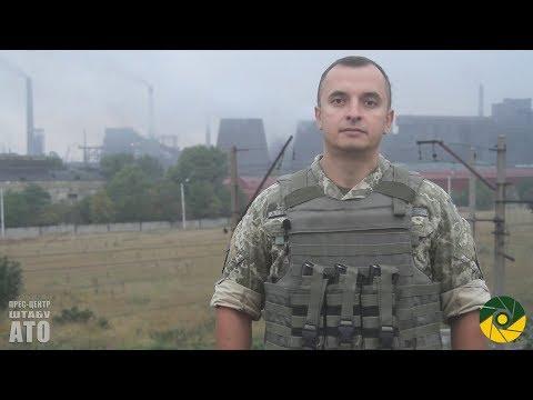 Зведення прес-центру штабу АТО за 29.08.2017 року.
