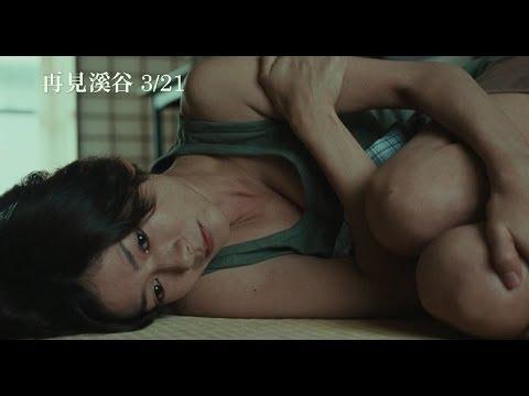 【再見溪谷】さよなら渓谷 中文版正式預告HD_3月21日上映