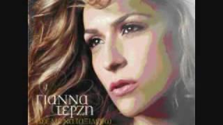 Gianna Terzi - Mono esena thelw