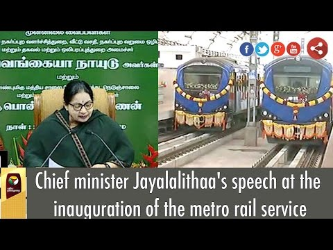 Chief-minister-Jayalalithaas-speech-at-the-inauguration-of-the-metro-rail-service