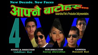 4W Aaphnai Bato Haru Nepali Short Movie