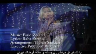 Man Hamoon Iranam Music Video Googoosh