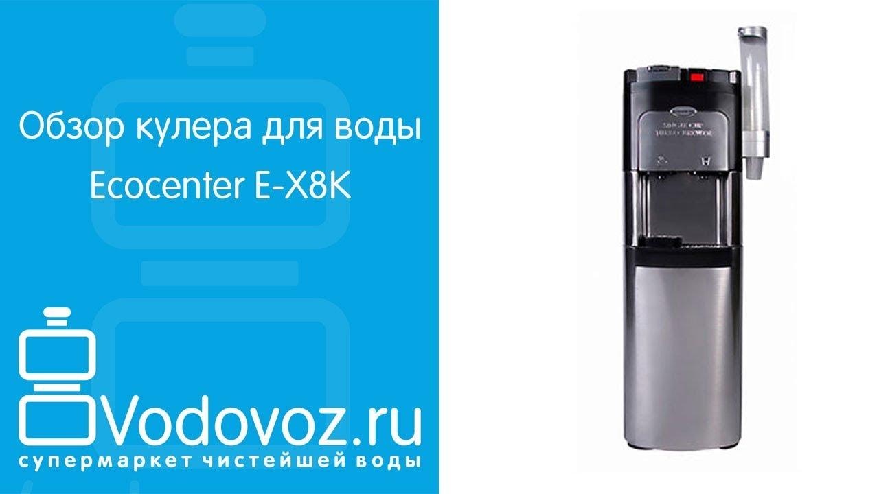 Обзор кулера для воды Ecocenter E-X8K