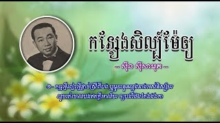 Khmer Travel - Sinn Sisamouth | Khmer Oldies Songs