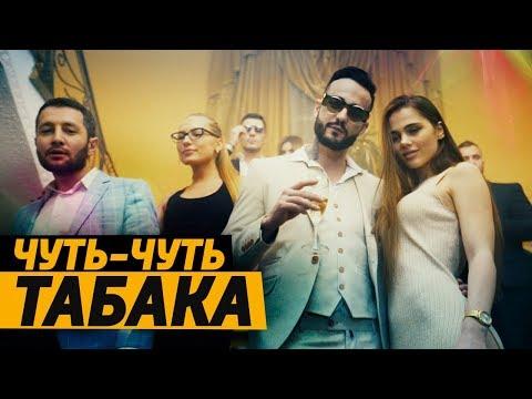 КОМАНДА А х MORGENSHTERN - Чуть-Чуть Табака (Премьера Клипа, 2018) (видео)