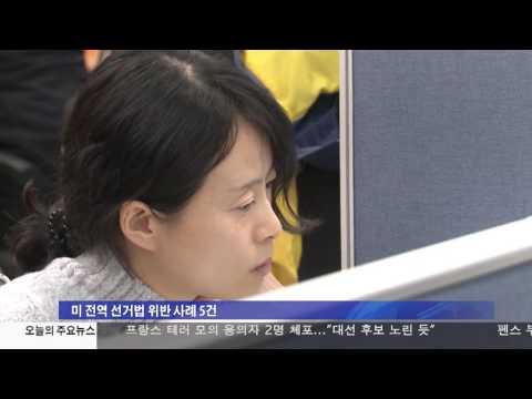 재외 선거법 위반시 '입국금지' 4.18.17 KBS America News