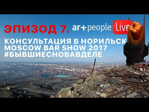Видео Арт Пипл 9cQrvCrtSm8