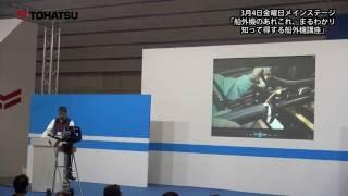 ジャパンインターナショナルボートショー2016 ② 【船外機のあれこれ、まるわかり知って得する船外機講座】
