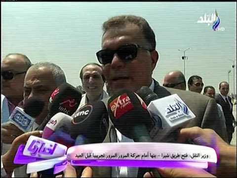 وزير النقل : فتح طريق شبرا / بنها الحر أمام حركة المرور تجريبياً قبل العيد