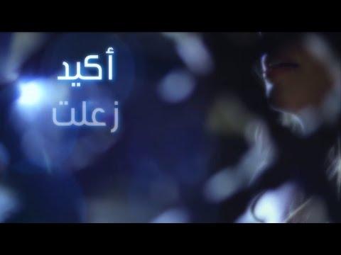 Jannat … Akid Zealet - With Lyrics| جنات … اكيد زعلت - بالكلمات
