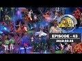 Hiru Super Dancer | Episode 43 | 2018-02-25