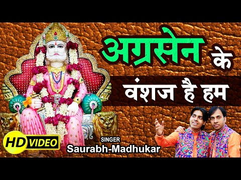 jai jai agrasen maharaj by saurabh madhukar with lyrics