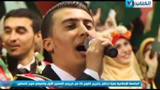 الفنان أحمد الداعور في يوم تخرجه م...