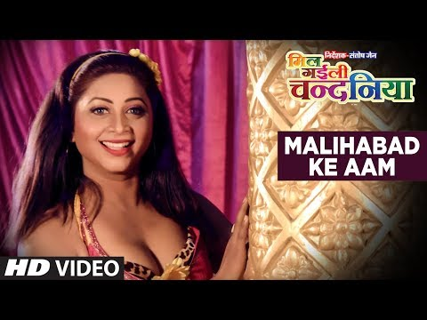 Video MALIHABAD KE AAM | Latest Bhojpuri Movie Video Song 2018 | MIL GAILI CHANDANIYA - Ft. GLORY MOHNTA download in MP3, 3GP, MP4, WEBM, AVI, FLV January 2017