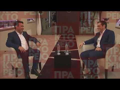 Συνάντηση του Έλληνα πρωθυπουργού, Αλέξη Τσίπρα, με τον πρωθυπουργό της ΠΓΔΜ, Ζόραν Ζάεφ