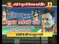 Congress President Rahul Gandhi On Amethi Visit Today, Offers Prayers to Lord Shiva | ABP News - Video