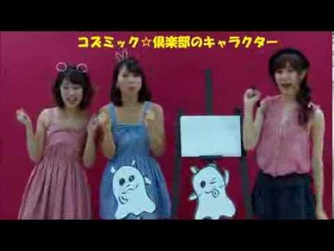 『Hello!パントック』 フルPV ( コズミック☆倶楽部 )