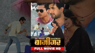 Video New Nepali Movie   BAAZIGAR   बाजिगर   Full Movie   Jeevan Luitel   Anu Shah   HD MP3, 3GP, MP4, WEBM, AVI, FLV Agustus 2018