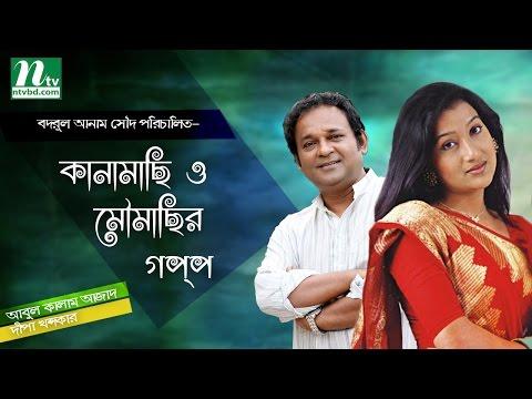 Kanamachi o moumachir Goppo (কানামাছি ও মৌমাছির গপপো) | Dipa, Azad Abul Kalam | Bangla Drama by Saud