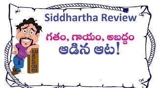 Siddhartha telugu Movie Review
