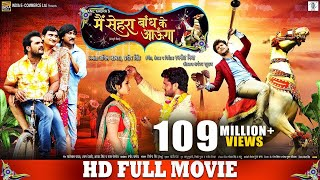 Video Main Sehra Bandh Ke Aaunga | Superhit Full Bhojpuri Movie | Khesari Lal Yadav, Kajal Raghwani MP3, 3GP, MP4, WEBM, AVI, FLV April 2018