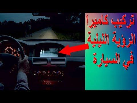 العرب اليوم - شاهد: تركيب كاميرا بديل مرآة السيارة بخاصية الرؤية الليلية