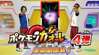 【公式】『ポケモンガオーレ4弾』公式プロモーションムービー配信中! by Pokemon Japan
