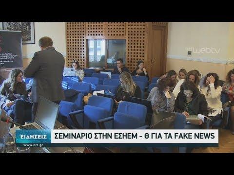 Σεμινάριο στην ΕΣΗΕΜ- Θ για τα FAKE NEWS| 05/02/2020 | ΕΡΤ