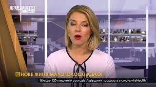 Випуск новин на ПравдаТУТ Львів 09.08.2018