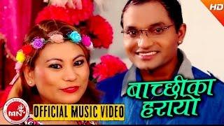 Bachhi Kaha Harayo - Pashupati Sharma & Amrita Lungeli Magar