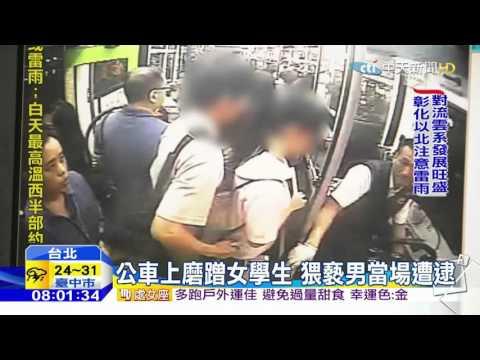 公車上磨蹭女學生 猥褻男當場遭逮