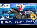 朝日杯フューチュリティステークス(G1) 2014 レース結果・動画