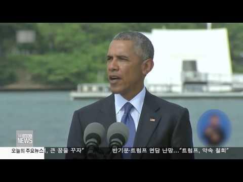 아베, 오늘 진주만 희생자 공식 추도 12.27.16 KBS America News