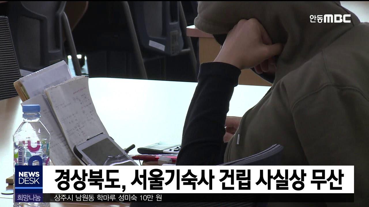 경상북도, 서울기숙사 건립 사실상 무산