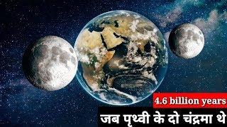 Video आज भी पृथ्वी के दो चंद्रमा होते तो कैसी होती हमारी दुनियां | The time when the Earth had two moons MP3, 3GP, MP4, WEBM, AVI, FLV Oktober 2018