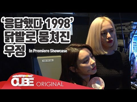 CLC(씨엘씨) - 칯트키 #51 ('PREMIERE SHOWCASE : CLC' 비하인드) - Thời lượng: 11 phút.