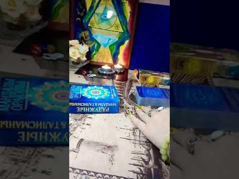 ЧТО ИЗМЕНИТСЯ ЭТОЙ ОСЕНЬЮ В ВАШЕЙ ЖИЗНИ👆💛ЧТО ЖДЕТ ❤💜💙💛 - DomaVideo.Ru