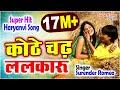 Superhit Haryanvi Song | Kothe Chad Laaru | कोठे चढ़ ललकारु | Surender Romio
