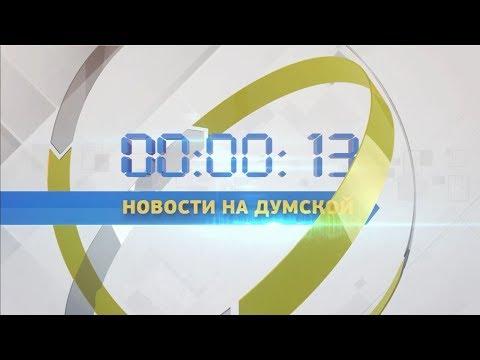 Выпуск новостей 14.03.2018 - DomaVideo.Ru