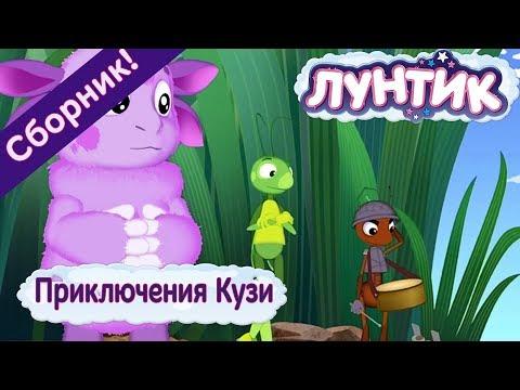 Лунтик - Приключения Кузи (Сборник мультфильмов)